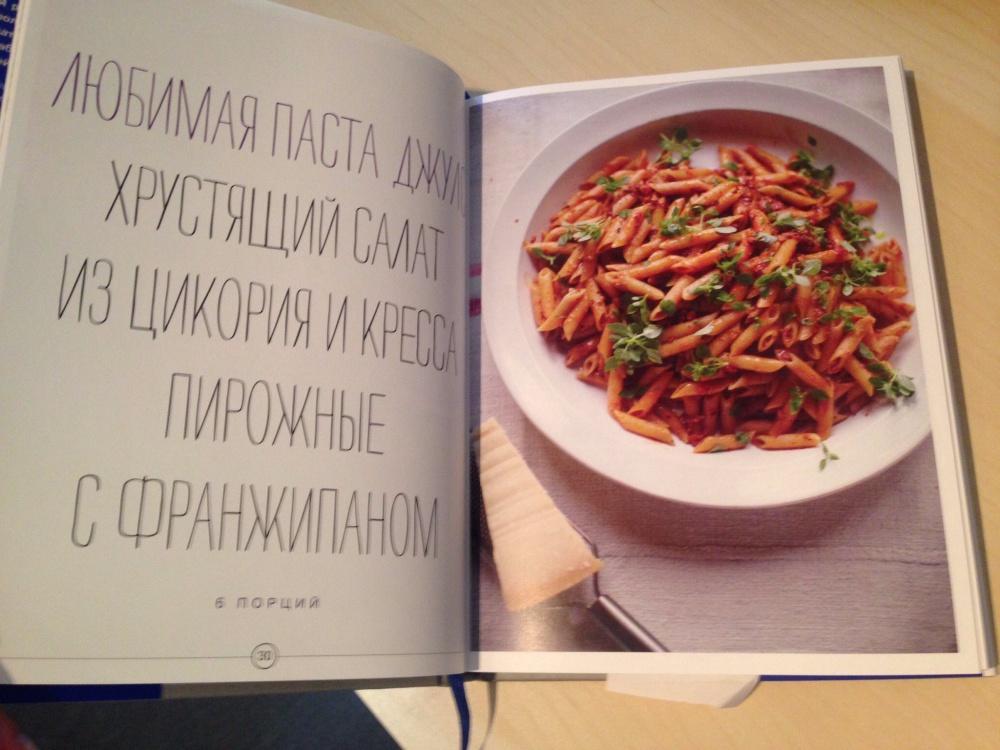 Рецепт от Джейми