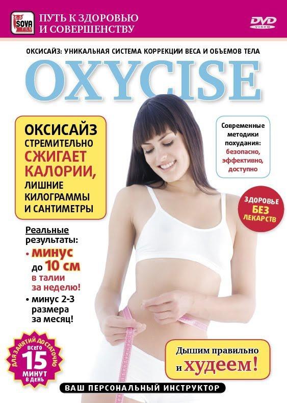 обложка DVD диска Oxycise