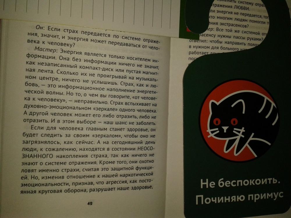 страница книги часть