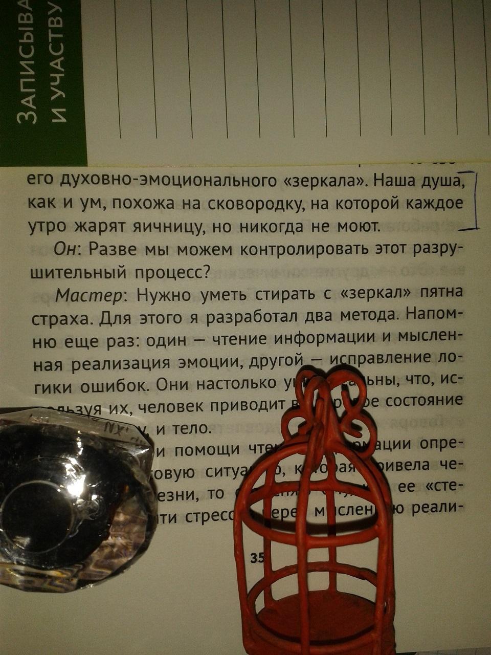 глава книги о Душе