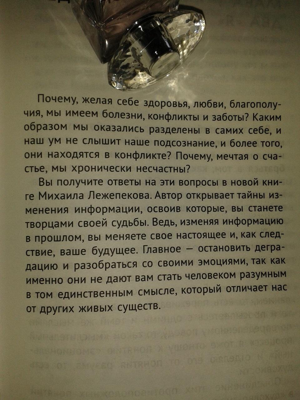 главное в книге