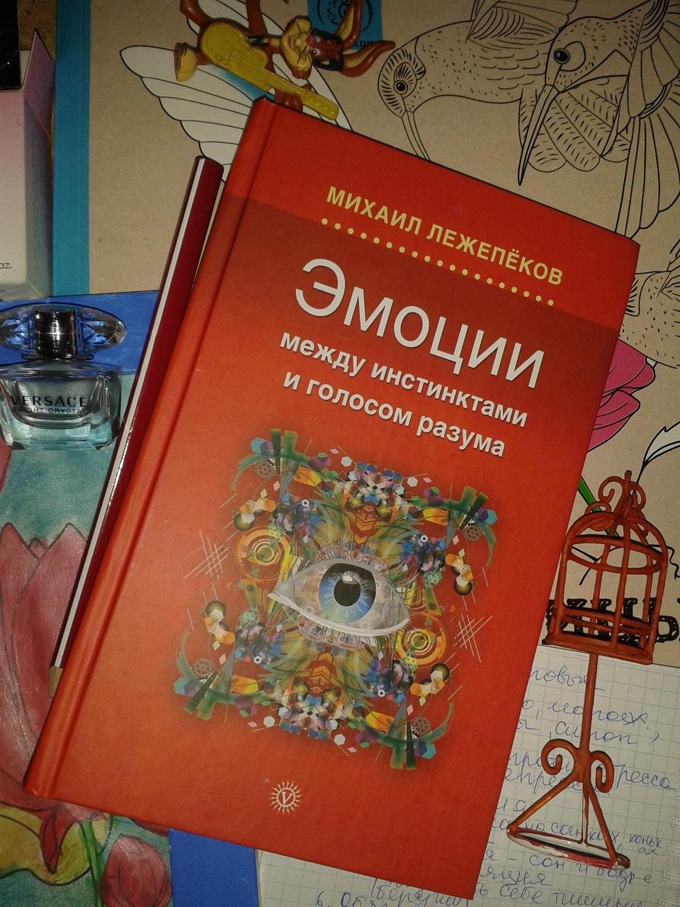 Книга Эмоции