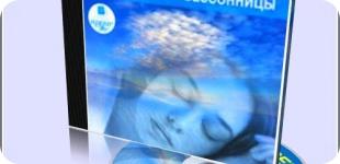 Аутотренинг для улучшения сна и избавления от бессонницы :)