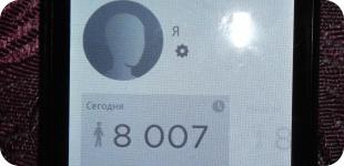 10 000 шагов к здоровью!