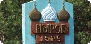 Ныроб - страницы истории России и удивительные туристические тропы